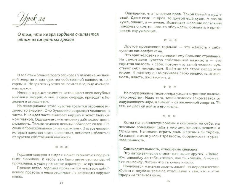 Иллюстрация 1 из 10 для Рецепты судьбы. Учебник хозяина жизни-2 - Валерий Синельников | Лабиринт - книги. Источник: Лабиринт