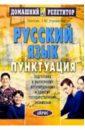 Русский язык: В 4 ч. Ч.3. Пунктуация