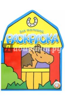 Раскраска для малышей (лошадь)