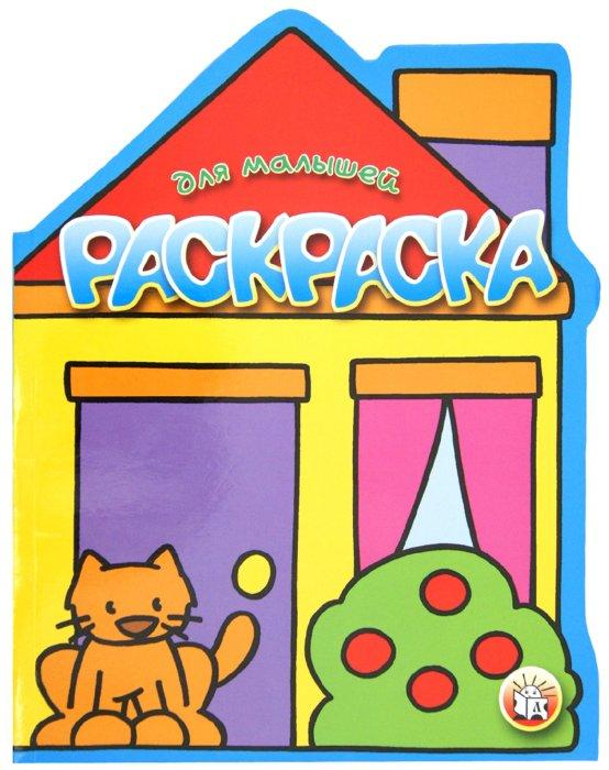 Иллюстрация 1 из 12 для Раскраска для малышей (кошка)   Лабиринт - книги. Источник: Лабиринт