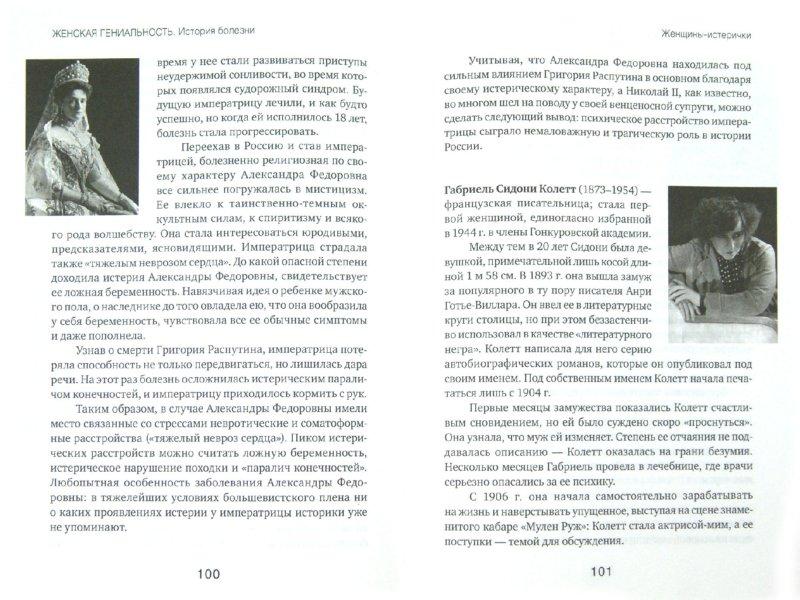 Иллюстрация 1 из 18 для Женская гениальность.  История болезни - Александр Шувалов | Лабиринт - книги. Источник: Лабиринт
