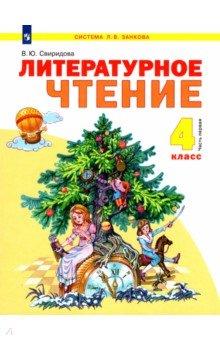 Литературное чтение. Учебник для 4 класса. В 2- частях. Часть 1. ФГОС