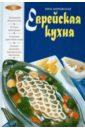Обложка Еврейская кухня