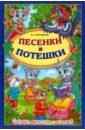 Верховень Владимир Николаевич Песенки и потешки