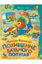 Курляндский Александр Ефимович Похищение блудного попугая говорящие книжки азбукварик книжка приключения блудного попугая page 7