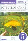 Введение в естественно-научные предметы. Естествознание. 5 класс. Рабочая тетрадь. Вертикаль. ФГОС