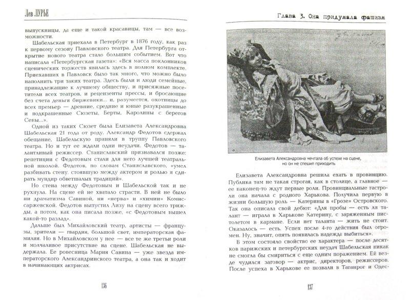 Иллюстрация 1 из 5 для Хищницы - Лев Лурье | Лабиринт - книги. Источник: Лабиринт