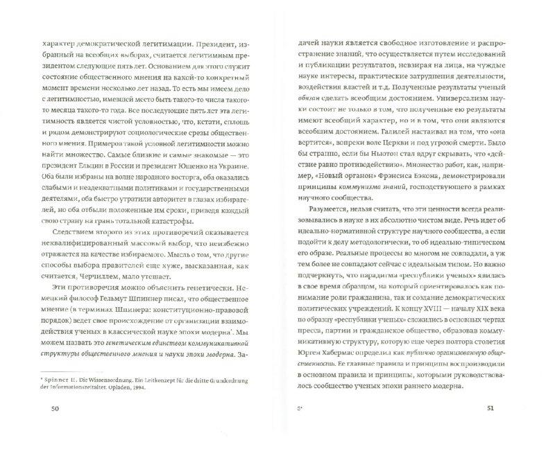 Иллюстрация 1 из 15 для Политкорректность: дивный новый мир - Леонид Ионин | Лабиринт - книги. Источник: Лабиринт