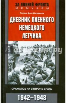Дневник пленного немецкого летчика. Сражаясь на стороне врага. 1942-1948
