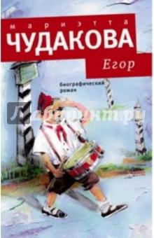 Егор: Биографический роман. Книжка для смышленых людей от десяти до шестнадцати лет фото