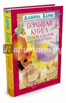 Большая книга стихов, сказок и веселых историй фото