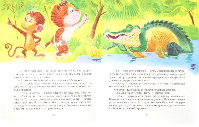 Иллюстрация 1 из 33 для Если бы я был Слоном - Александр Костинский | Лабиринт - книги. Источник: Лабиринт