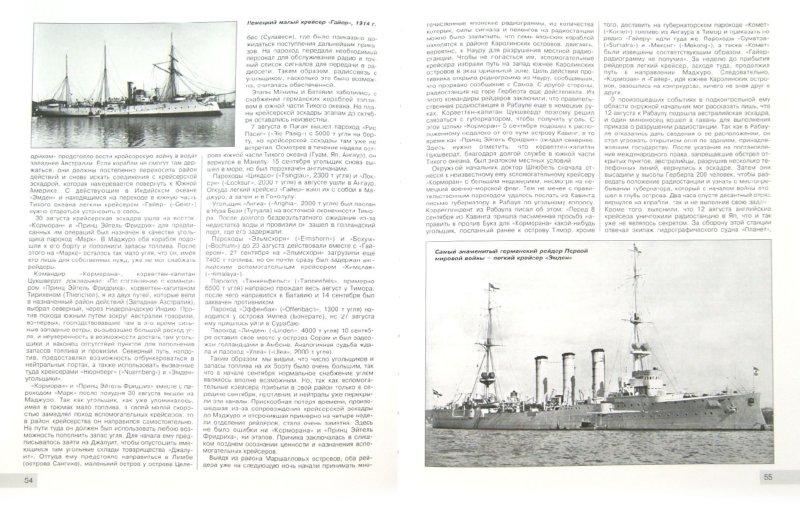 Иллюстрация 1 из 16 для Пираты Кайзера. Германские рейдеры Первой Мировой - Алексей Черкасов | Лабиринт - книги. Источник: Лабиринт