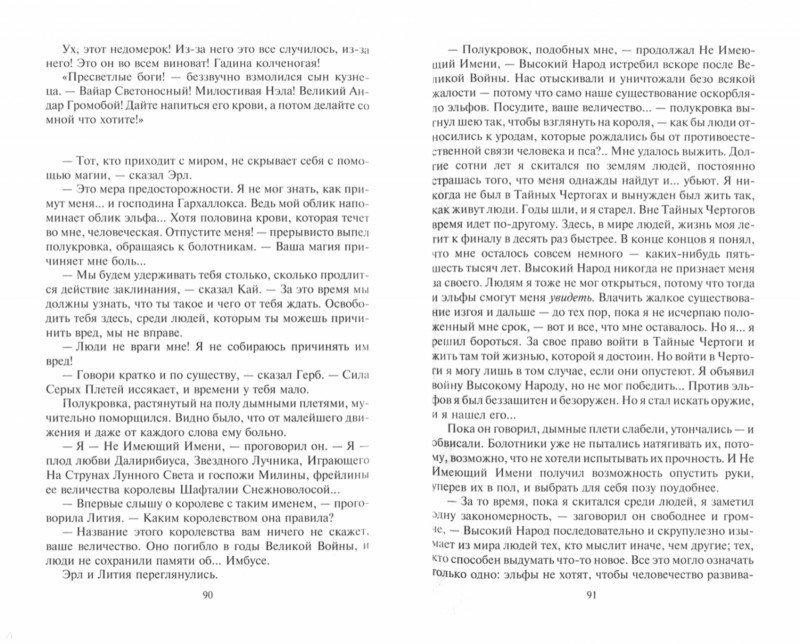 Иллюстрация 1 из 25 для Последняя крепость. В 2-х томах. Том 2 - Злотников, Корнилов   Лабиринт - книги. Источник: Лабиринт