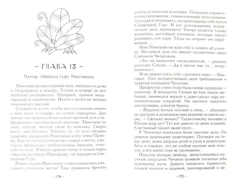 Иллюстрация 1 из 9 для В храме Солнца деревья золотые - Наталья Солнцева   Лабиринт - книги. Источник: Лабиринт