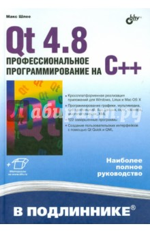 Электронная книга Qt 4.8. Профессиональное программирование на C++