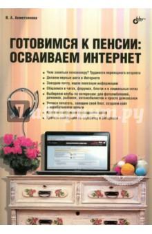 Готовимся к пенсии: осваиваем Интернет как создатьб сайт купить домен и разместить в интернете на хостинге