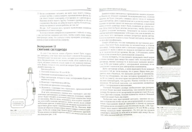 Иллюстрация 1 из 4 для Электроника для начинающих - Чарльз Платт   Лабиринт - книги. Источник: Лабиринт