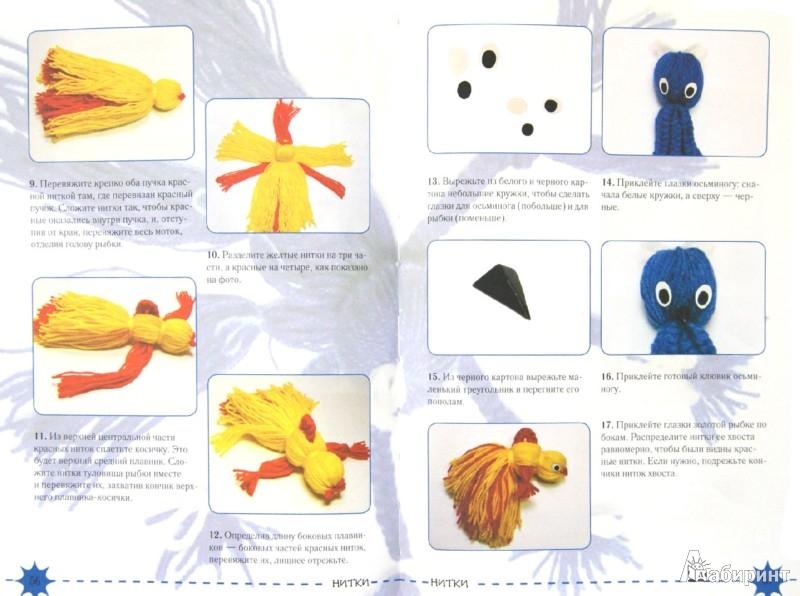 Иллюстрация 1 из 10 для Забавные поделки шаг за шагом - Чен, Бедина   Лабиринт - книги. Источник: Лабиринт
