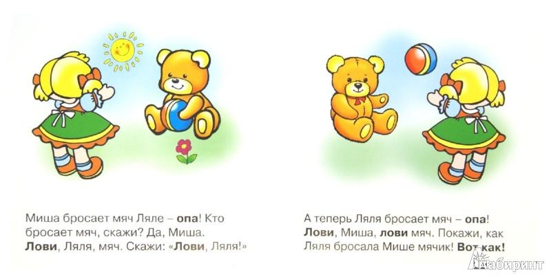 Иллюстрация 1 из 10 для Первые фразы. Про Мишу и Лялю (для детей от 1 года) - Савушкин, Фролова | Лабиринт - книги. Источник: Лабиринт
