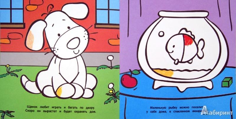 Иллюстрация 1 из 3 для Рисуем пальчиками. Цыпленок   Лабиринт - книги. Источник: Лабиринт