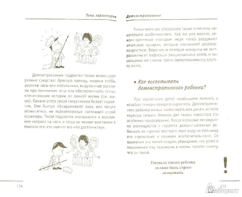Иллюстрация 1 из 19 для У нас разные характеры… Как быть? - Юлия Гиппенрейтер   Лабиринт - книги. Источник: Лабиринт