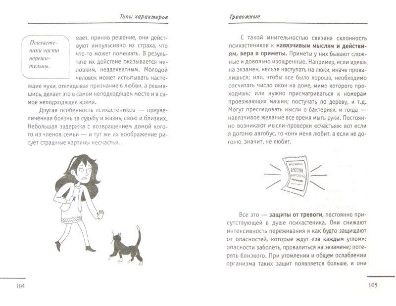 Иллюстрация 1 из 16 для У нас разные характеры… Как быть? - Юлия Гиппенрейтер | Лабиринт - книги. Источник: Лабиринт