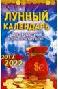 Лунный календарь для процветания и привлечения денег. 2012-2022