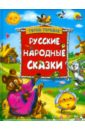 цены на Русские народные сказки  в интернет-магазинах