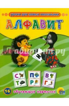 Алфавит. Обучающие карточки