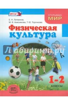 Физическая культура. 1-2 классы. Учебник для общеобразовательных учреждений. ФГОС