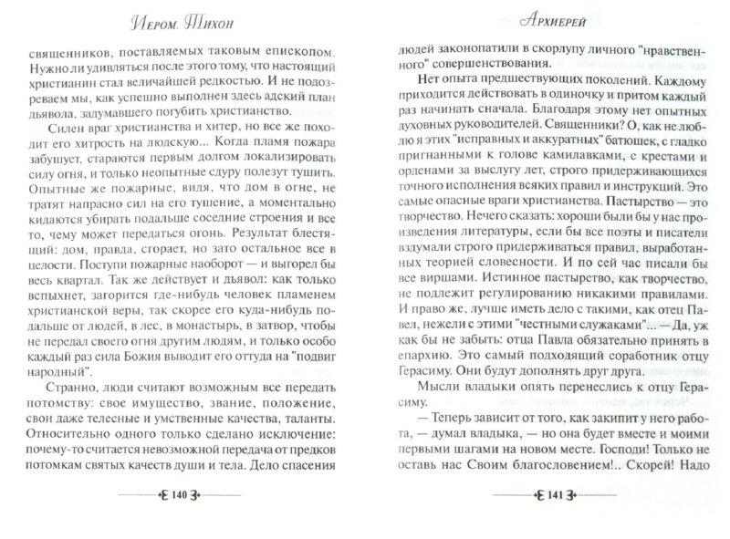 Иллюстрация 1 из 10 для Архиерей - Тихон Иеромонах | Лабиринт - книги. Источник: Лабиринт