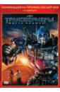Обложка Oscar коллекция. Трансформеры: Месть падших (DVD)