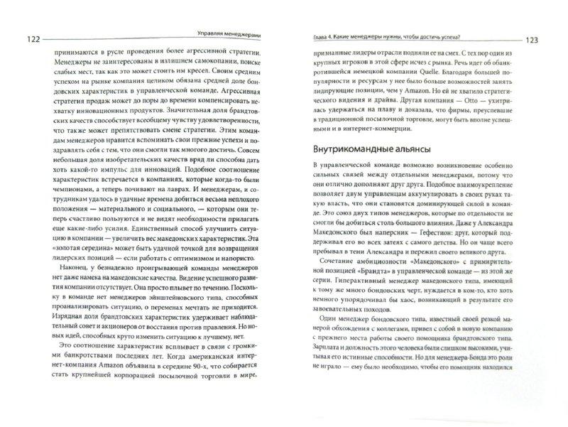 Иллюстрация 1 из 9 для Управляя менеджерами - Август-Вильгельм Шеер | Лабиринт - книги. Источник: Лабиринт