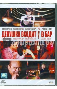 Девушка входит в бар (DVD)