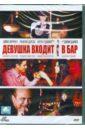 Девушка входит в бар (DVD). Гутьерес Себастьян