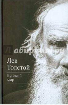 Обложка книги Русский мир, Толстой Лев Николаевич
