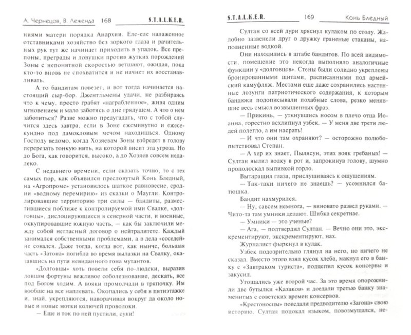 Иллюстрация 1 из 6 для Конь бледный - Андрей Чернецов | Лабиринт - книги. Источник: Лабиринт