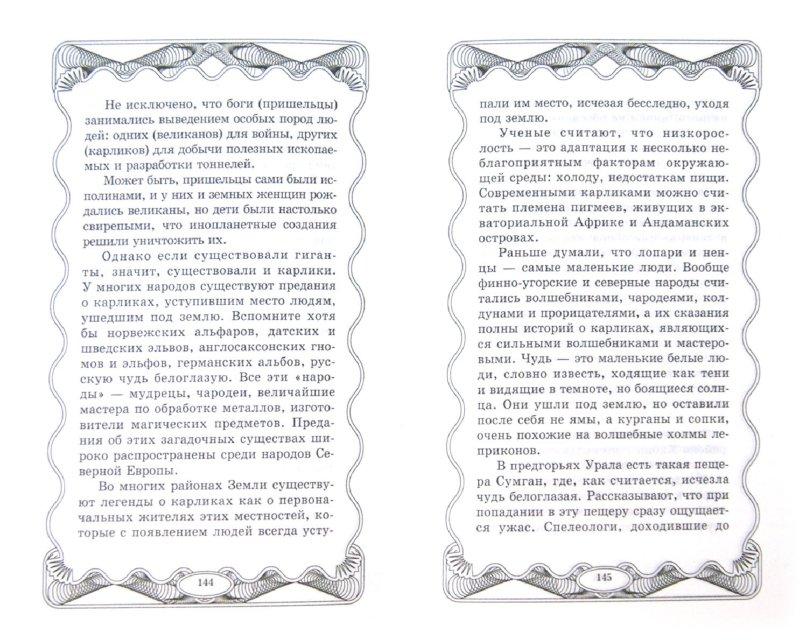 Иллюстрация 1 из 18 для Эниология как паранаука - Вера Надеждина   Лабиринт - книги. Источник: Лабиринт