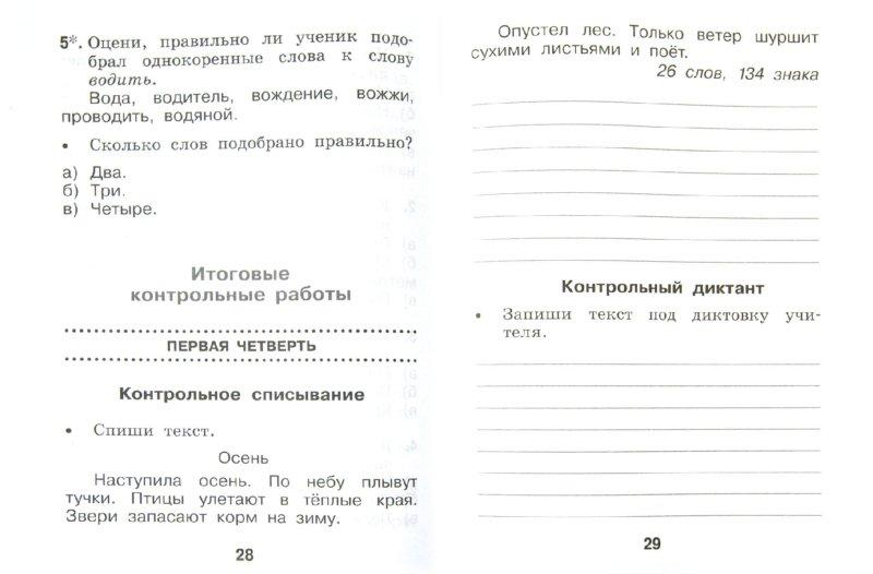 по языку гдз 4 контрольным класс петленко работам русскому