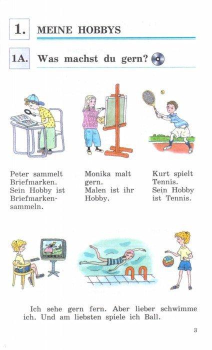 Иллюстрация 1 из 4 для Немецкий язык. 4 класс. Учебник для общеобразовательных учреждений. ФГОС - Гальскова, Гез | Лабиринт - книги. Источник: Лабиринт