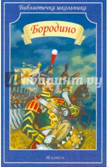 Пушкин Александр Сергеевич, Жуковский Василий Андр » Бородино