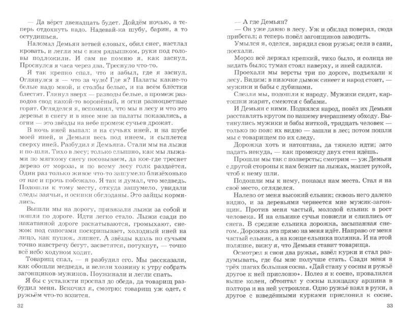 Иллюстрация 1 из 12 для Детям - Лев Толстой | Лабиринт - книги. Источник: Лабиринт