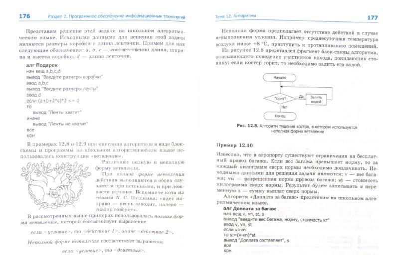 Иллюстрация 1 из 31 для Информатика. Учебник 7–9 класс. Часть 1 (Теория) - Макарова, Кочурова, Николайчук, Титова, Нилова | Лабиринт - книги. Источник: Лабиринт