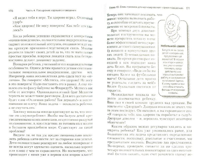 Иллюстрация 1 из 11 для Воспитание без принуждения - Томас Фелан | Лабиринт - книги. Источник: Лабиринт