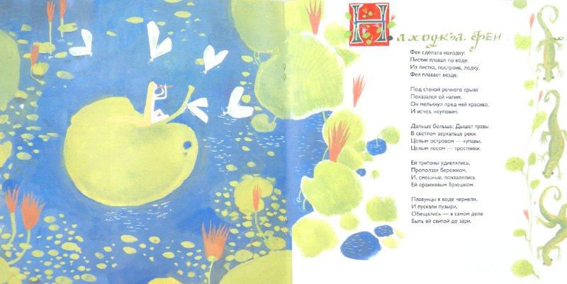 Иллюстрация 1 из 26 для Фейные сказки. Детские песенки 1905 - Константин Бальмонт | Лабиринт - книги. Источник: Лабиринт
