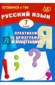 Русский язык. 7 класс. Практикум по орфографии и пунктуации. Готовимся к ГИА