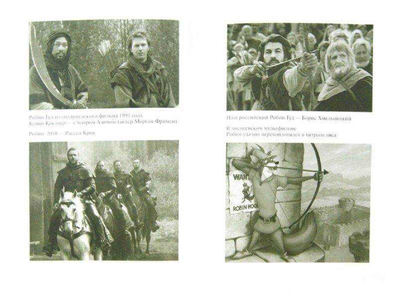 Иллюстрация 1 из 25 для Робин Гуд - Вадим Эрлихман | Лабиринт - книги. Источник: Лабиринт