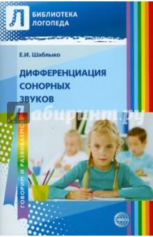 Дифференциация сонорных звуков. Пособие для логопедов ДОУ, школ, воспитателей и родителей