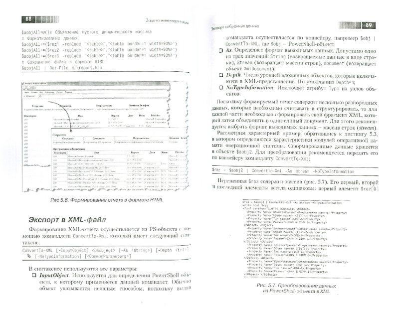 Иллюстрация 1 из 10 для PowerShell как средство автоматического администрирования - И. Коробко | Лабиринт - книги. Источник: Лабиринт